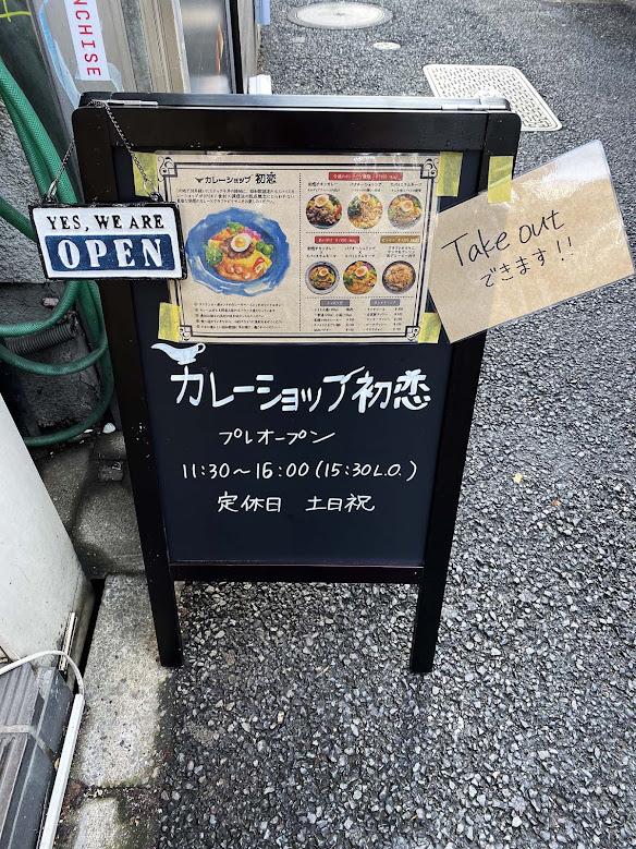 hatsukoi-curry5