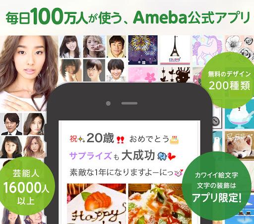 Ameba-ブログ機能充実!話題の芸能ニュースもお届け