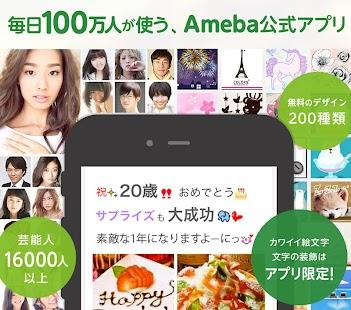 Ameba- screenshot thumbnail