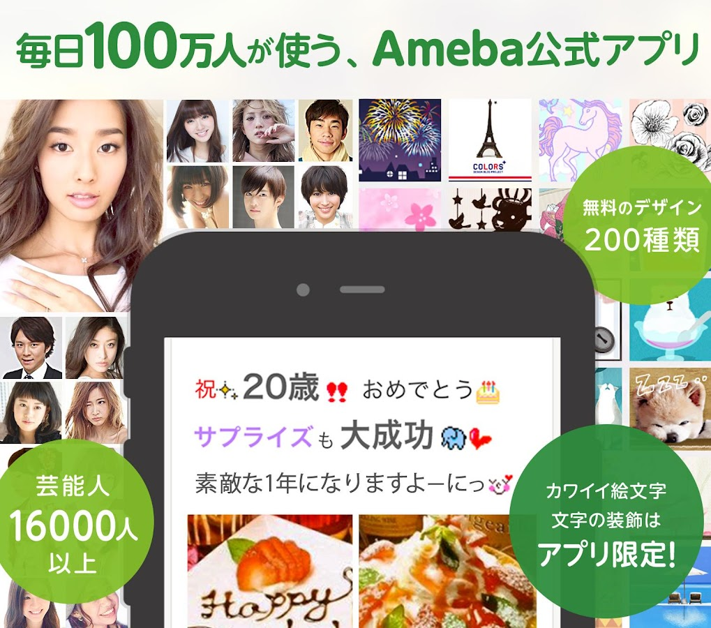 Ameba- screenshot