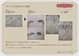 Photo: 「ネックレスの留め金具」を修理。 ジュエリーリメイク グランベルク作品紹介