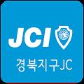 한국청년회의소 경북지구JC