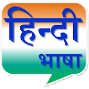 Hindi Language Basic