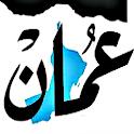 جريدة عمان icon
