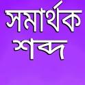 সমার্থক শব্দ icon