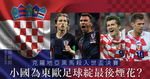 克羅地亞黑馬殺入世盃決賽 小國為東歐足球綻最後煙花?
