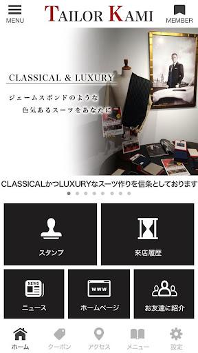 Kami〜オーダースーツ〜