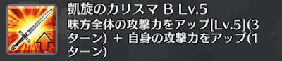 凱旋のカリスマ[B]