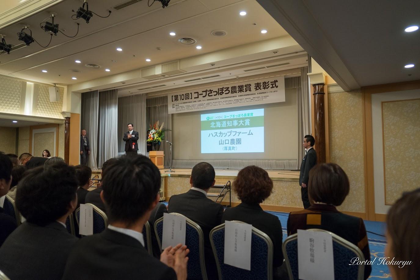 北海道知事大賞:ハスカップ ファーム山口農園 (厚真町)