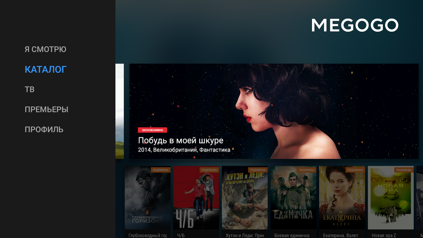 MEGOGO Android TV- screenshot