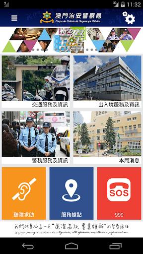 澳門治安警察局「警務易」應用程式