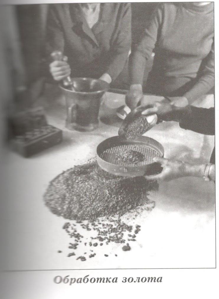 Обработка золота