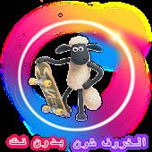 Tải الخروف شون مقاطع فيديو بدون نت miễn phí