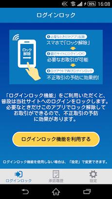 住信sbi スマート認証 機種変更