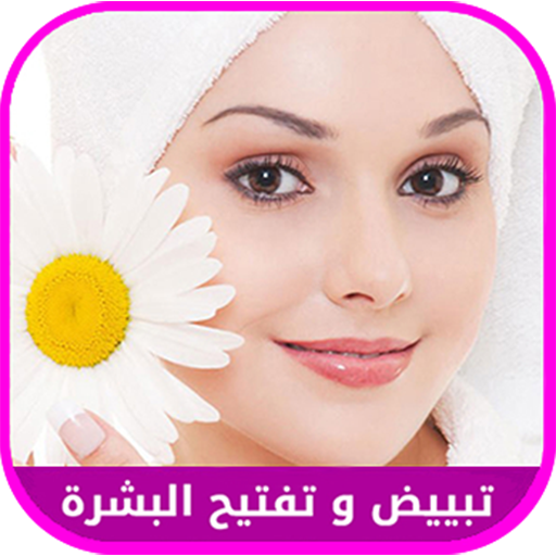 وصفات طبيعية لتفتيح بشرتك (app)