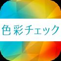 色彩チェック icon