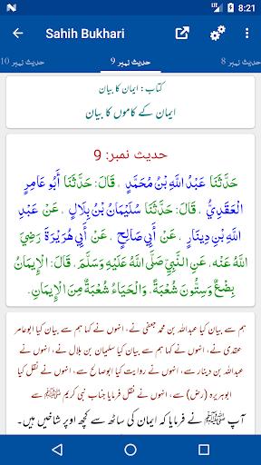 Sahih Bukhari Shareef - Arabic - Urdu - English by IQRA Quran