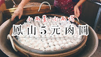 鳳山5元肉圓 (鴨肉興隔壁)