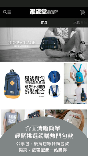 TPB潮流堂:流行男包時尚配件