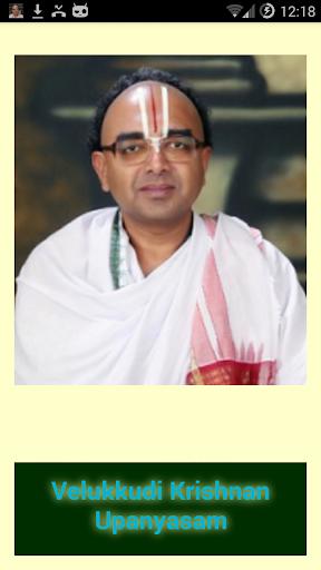 Velukkudi Krishnan Upanyasam