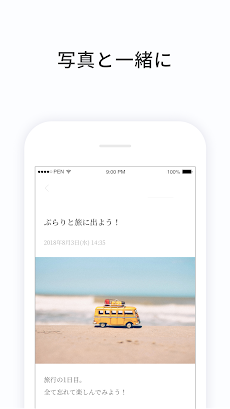 PenCake - シンプルなノート & 日記帳のおすすめ画像3