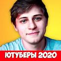 Угадай ютубера блогера 2020 icon