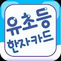 유초등 한자 낱말카드 icon