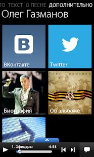 Олег Газманов - Песни Победы– уменьшенный скриншот