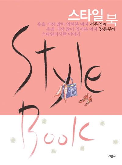 книга по стилю