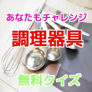調理器具 - náhled