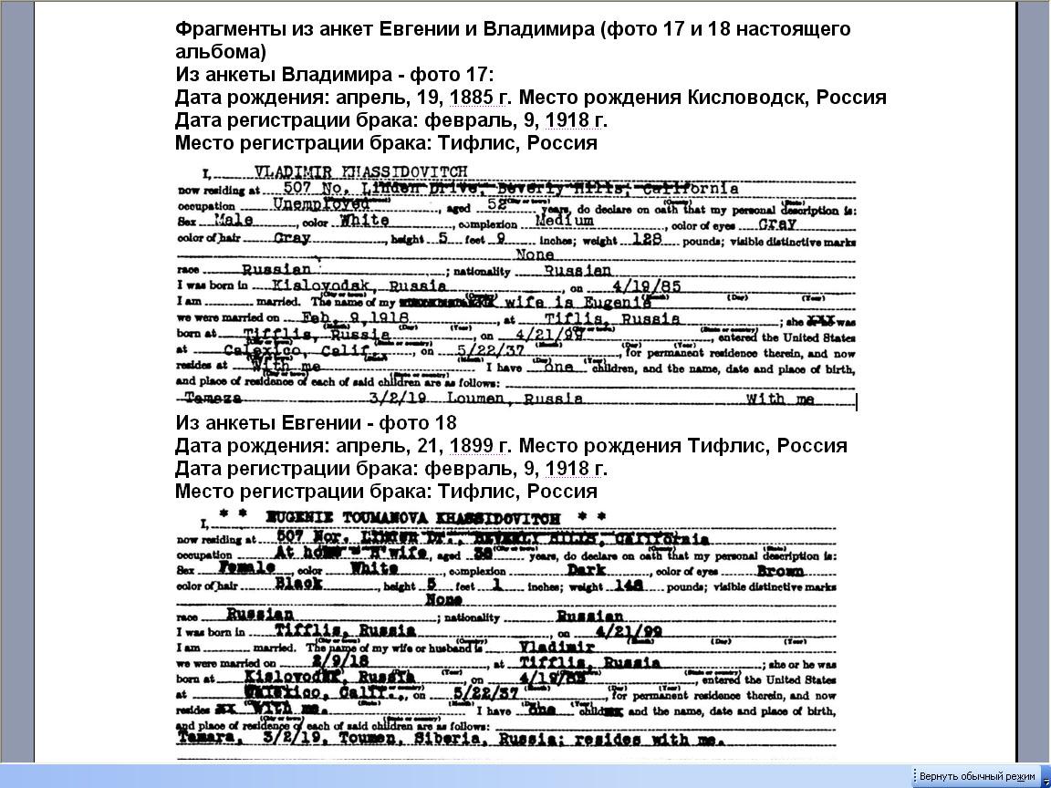 Photo: Tamara Toumanova. Фрагменты из анкет 1937 года Евгении и Владимира подписанных собственноручно. Анкеты полностью помещены на фото 17 и 18