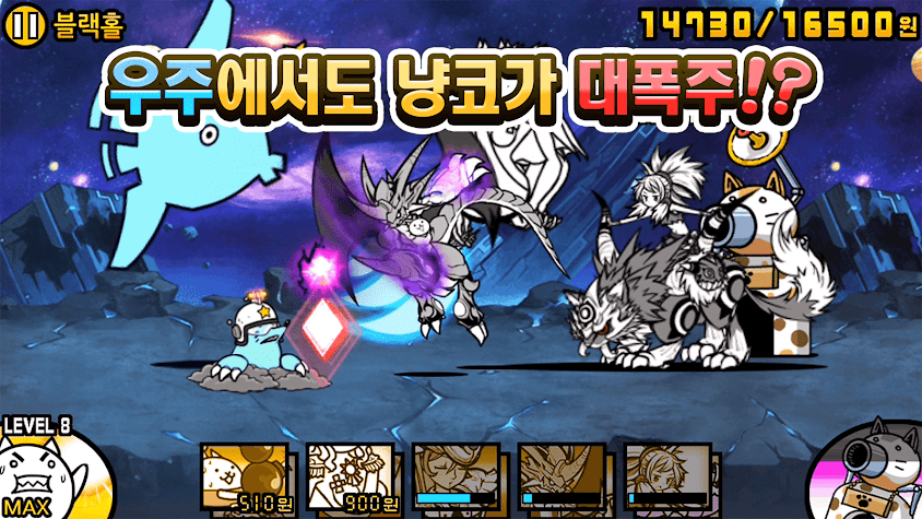 냥코 대전쟁 Screenshot