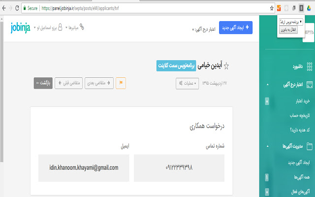 Baniroo Extension for Chrome