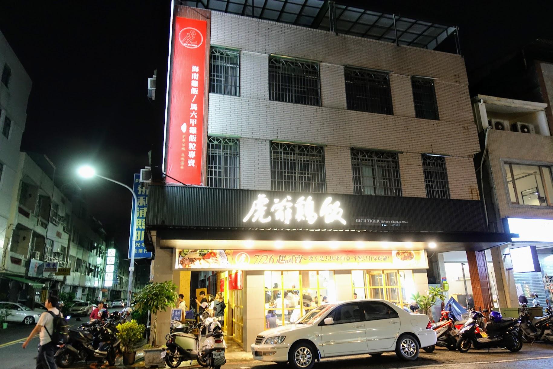 虎爺雞飯-文衡店,這也是前陣子很紅的店啊