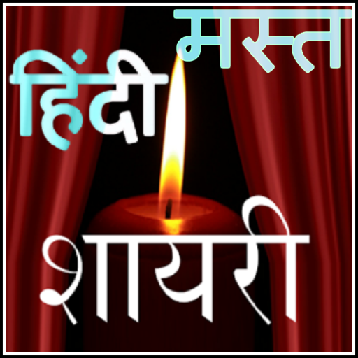 娛樂App|2017 Hindi Shayari HD LOGO-3C達人阿輝的APP