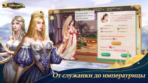 u042f - u0418u043cu043fu0435u0440u0430u0442u043eu0440  screenshots 5