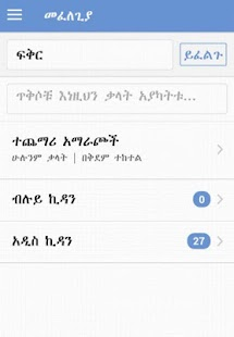 Iota Amharic Bible- screenshot thumbnail