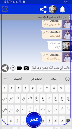 وتس عمر الازرق Blue screenshot 2