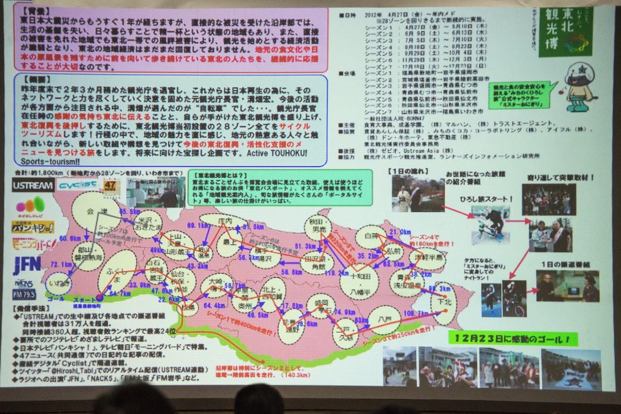 """【参考】""""東北観光博応援企画""""みちのくひろし旅~出会いを求めて東北1800キロ~"""