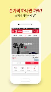 아임쇼핑 – 국민의 공영홈쇼핑 screenshot 00