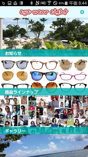 サングラス・伊達メガネの通販【eye wear eight】