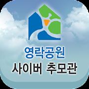 영락공원 사이버추모관