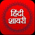 All Hindi Shayari, SMS and Quote 2019 icon