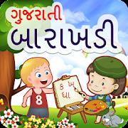 Gujarati Barakhadi Kids Learn |  ગુજરાતી બારાખડી