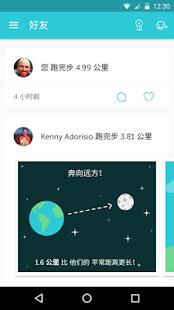RunKeeper - GPS 追踪跑步走路 跑步、 Screenshot