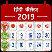 Hindi Calendar 2019, हिंदी कैलेंडर ,Hindu Calender