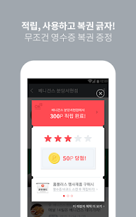 OK캐쉬백 [즐거움이 포인트다] - screenshot thumbnail