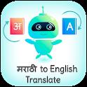 Marathi English Translator (मराठी अनुवादक) icon