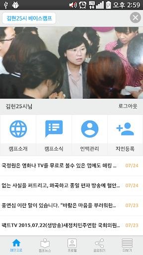 김현25시 베이스캠프