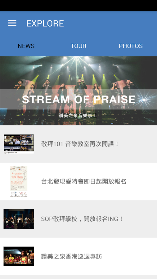 Stream of Praise Pro- screenshot